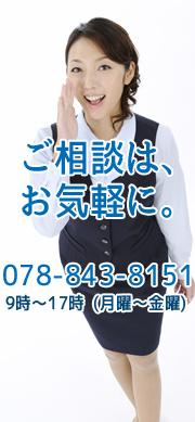 お問合せ:078-843-8151