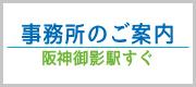 税理士長田宏明事務所のご案内