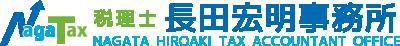 神戸市東灘区 税理士 長田宏明事務所